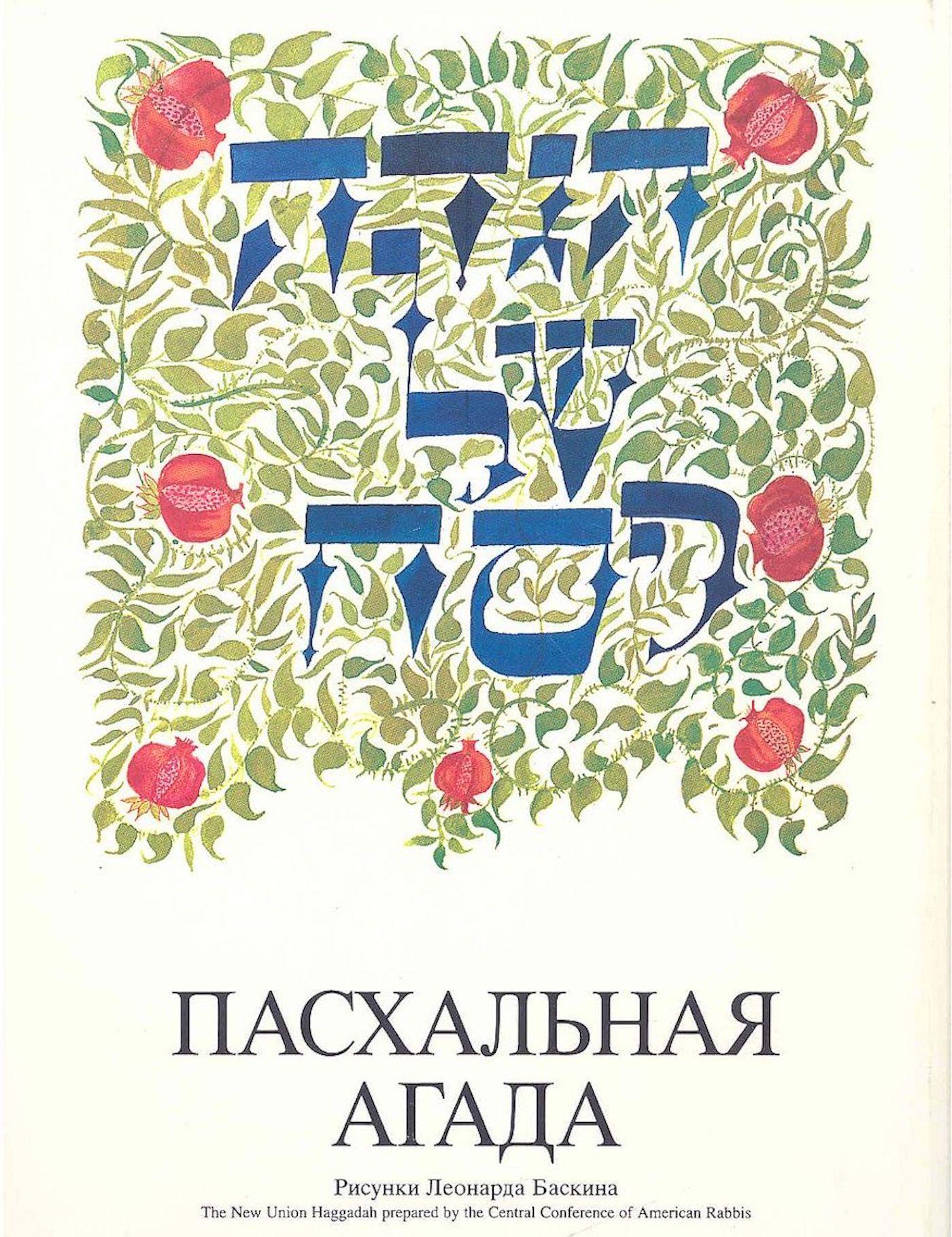 Passover Haggadah - Russian-Hebrew Edition