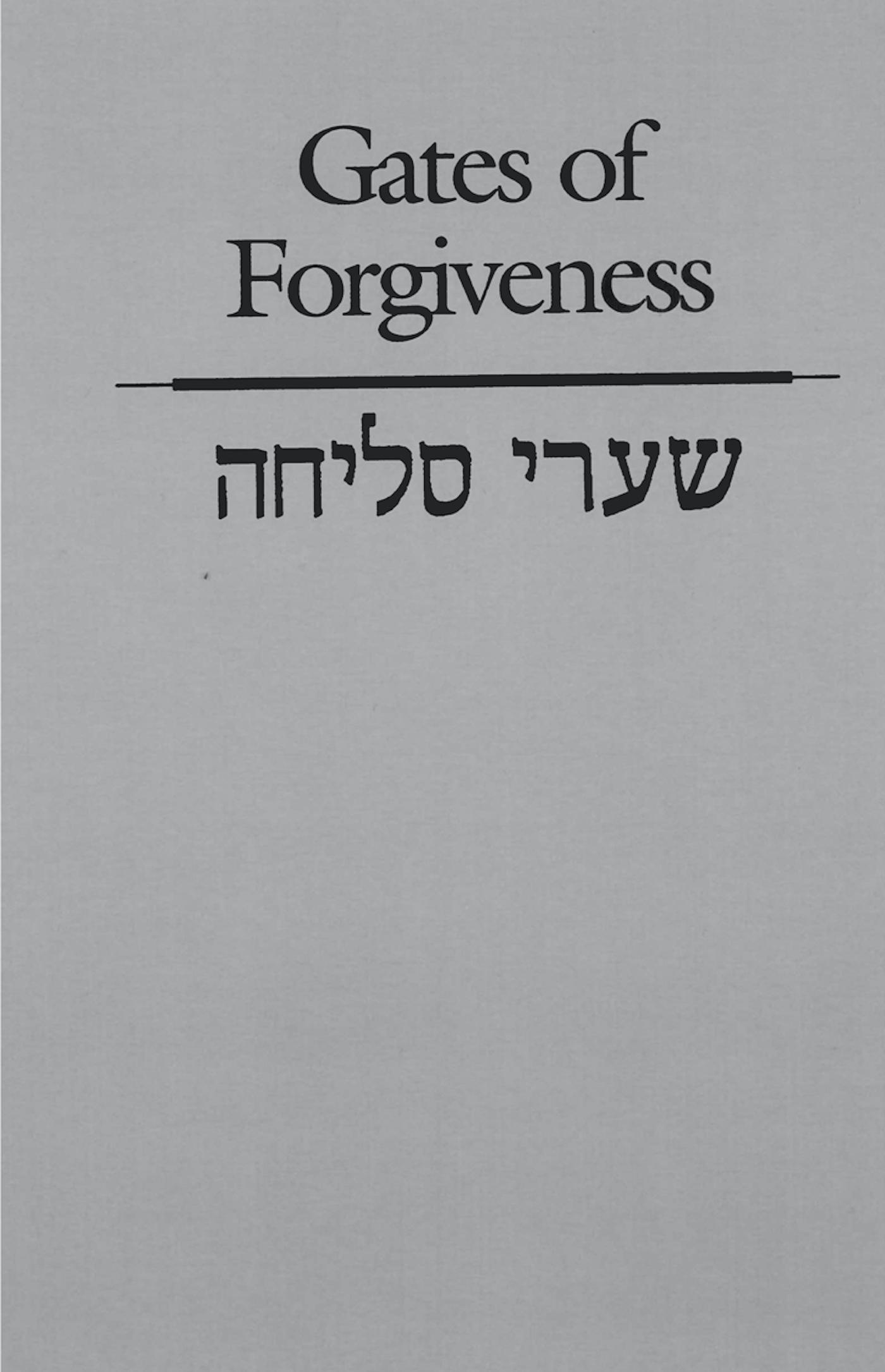 Gates of Forgiveness
