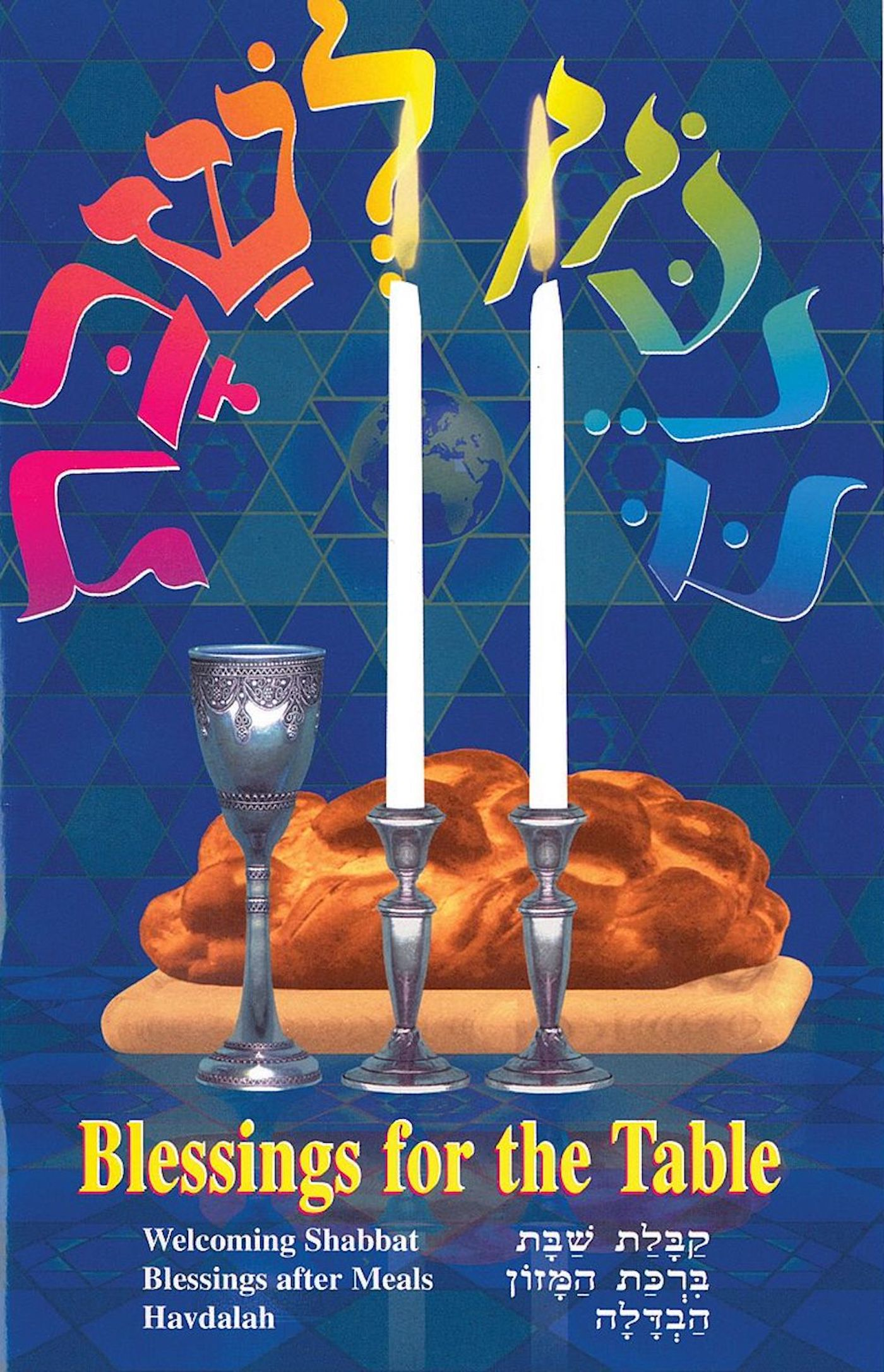 Blessings for the Table - Birkon L'Shabbat