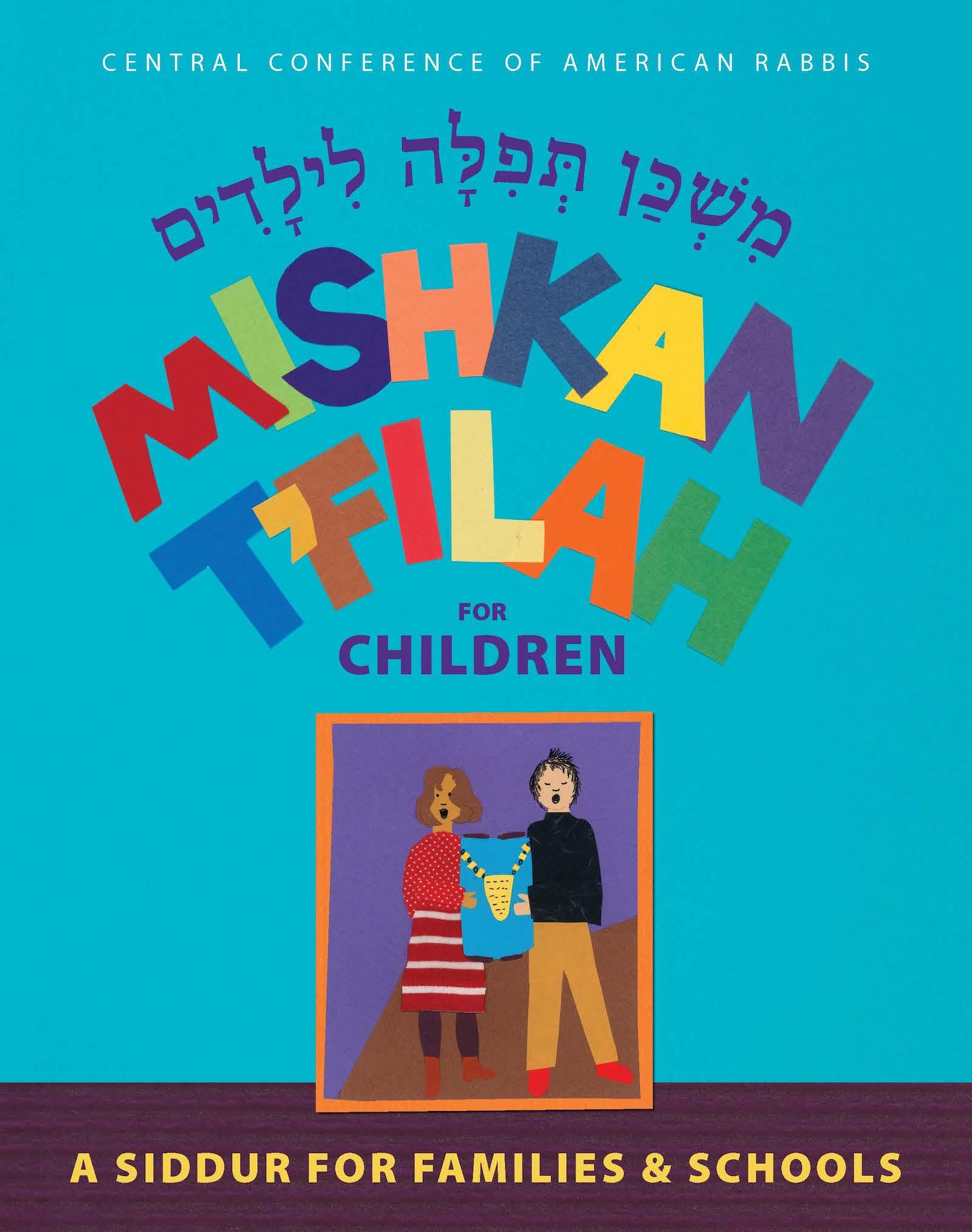 Mishkan T'filah for Children