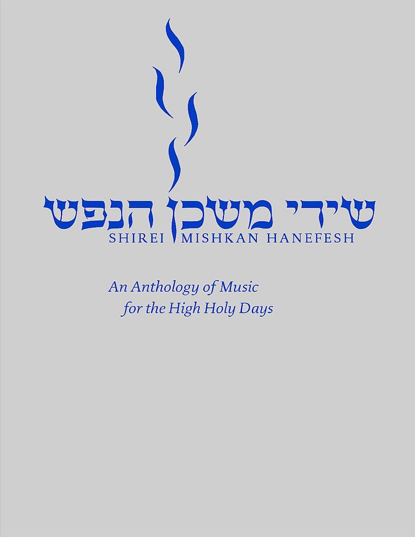 Shirei Mishkan HaNefesh (2 copies as set)