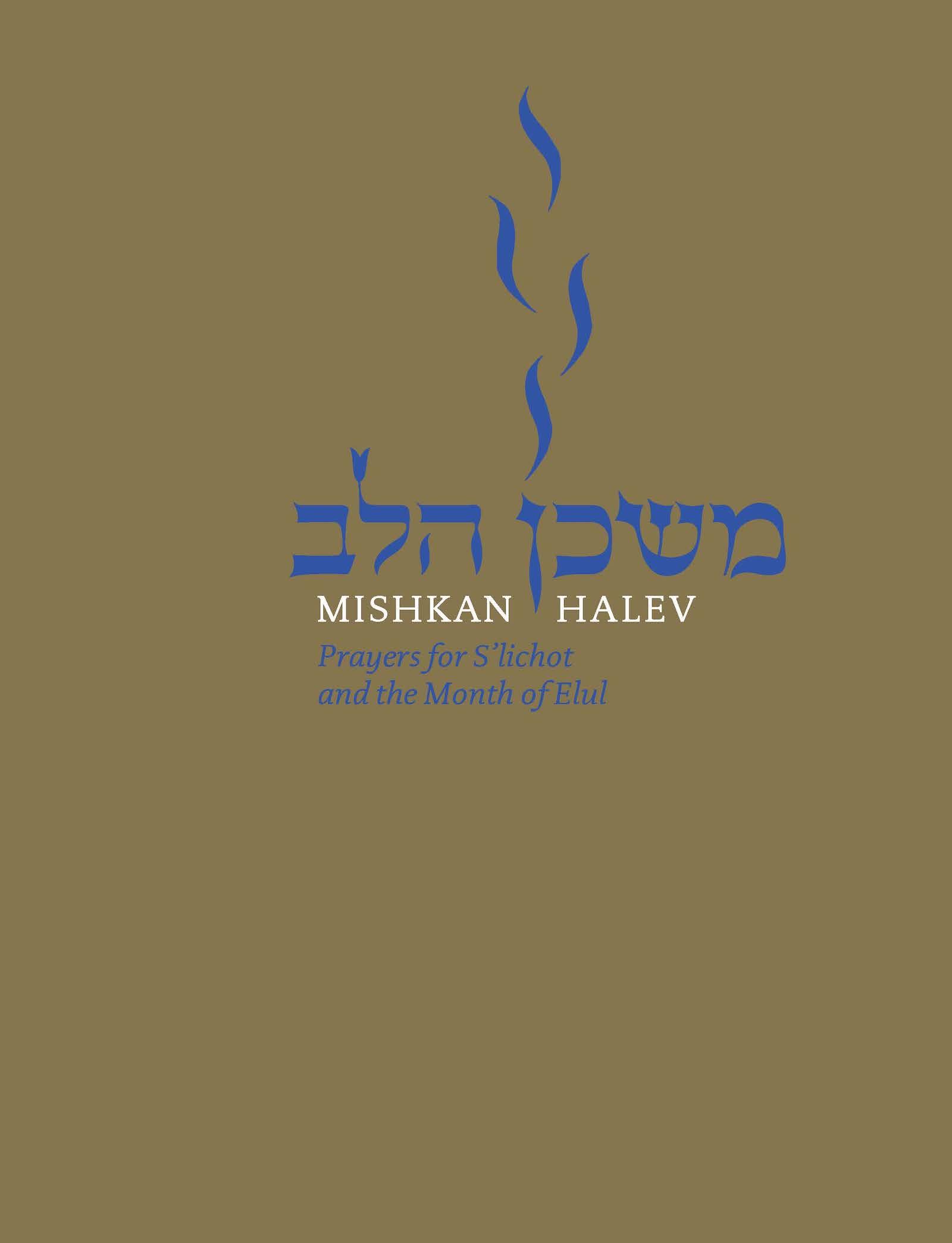 Mishkan HaLev, Large Print