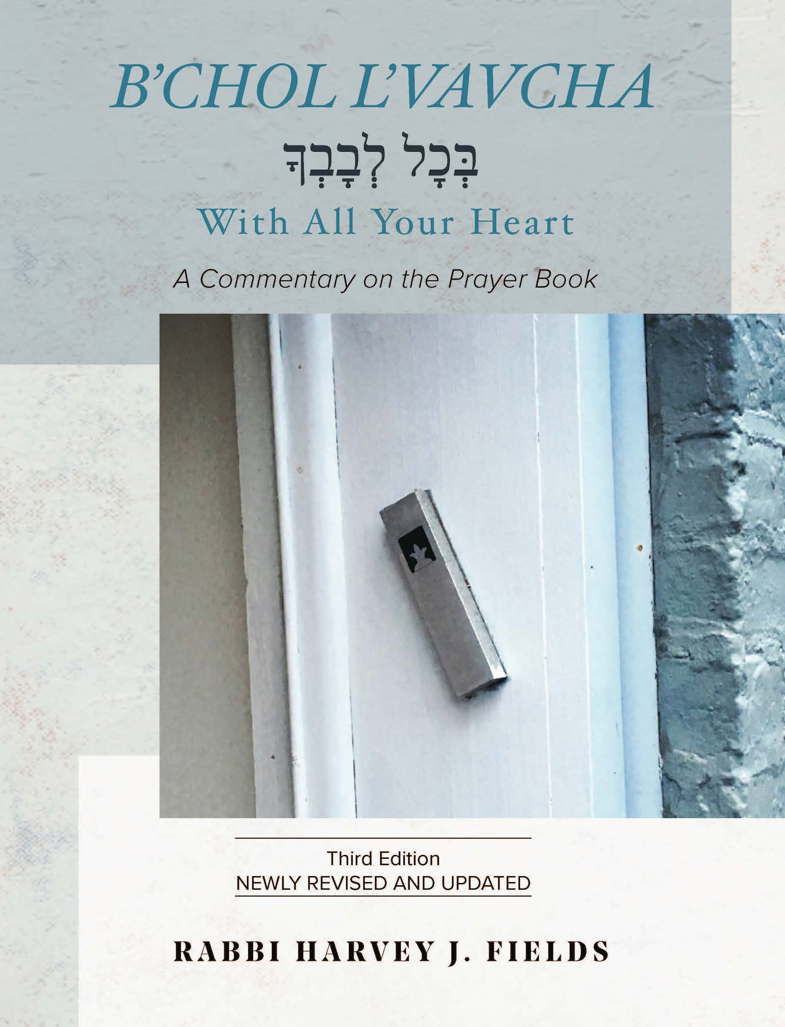 B'chol L'vavcha: With All Your Heart