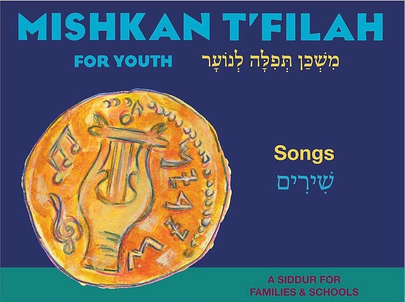 Mishkan T'filah for Youth Visual T'filah (Songs)