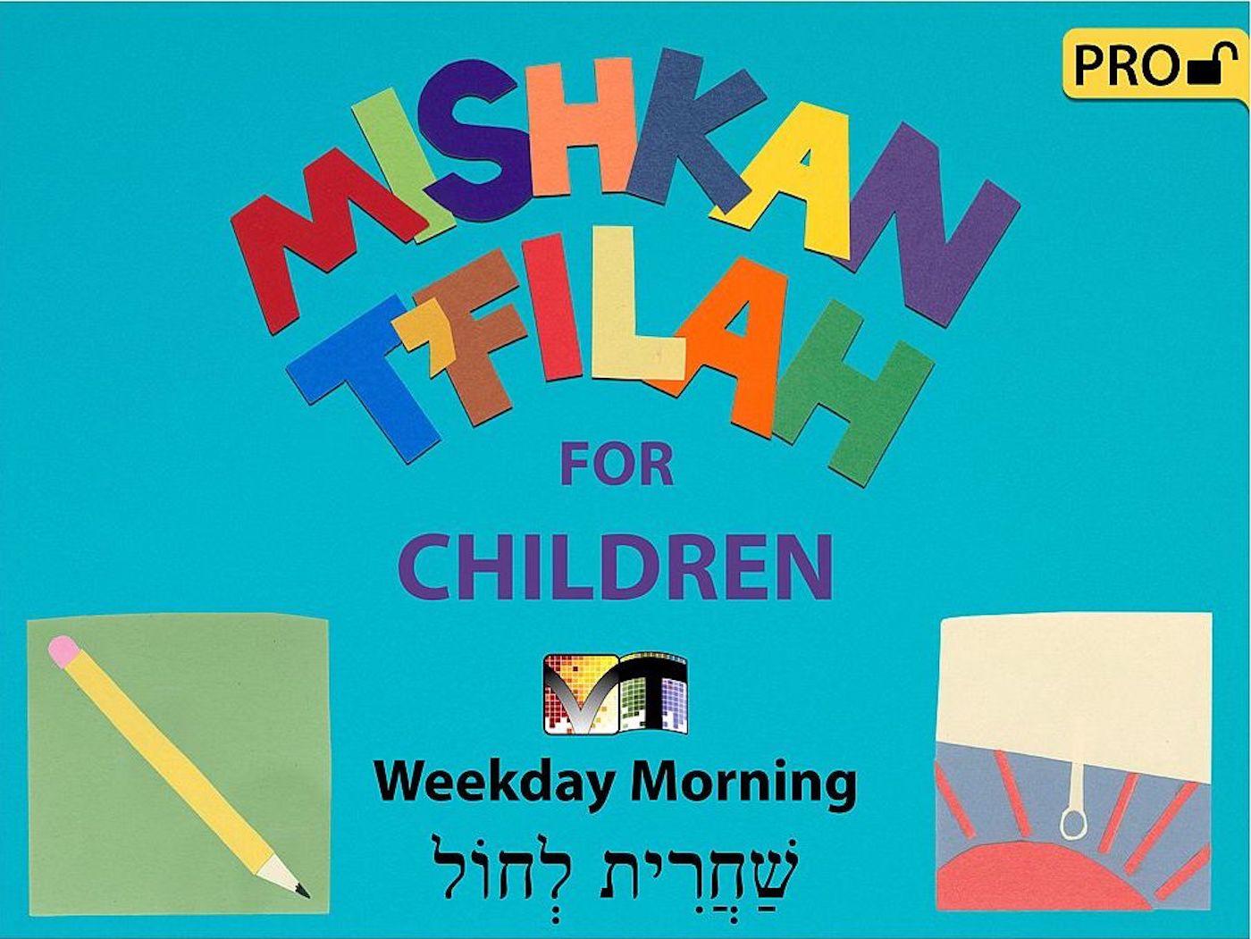 Mishkan T'filah for Children Visual T'filah (Weekday Morn Pro)