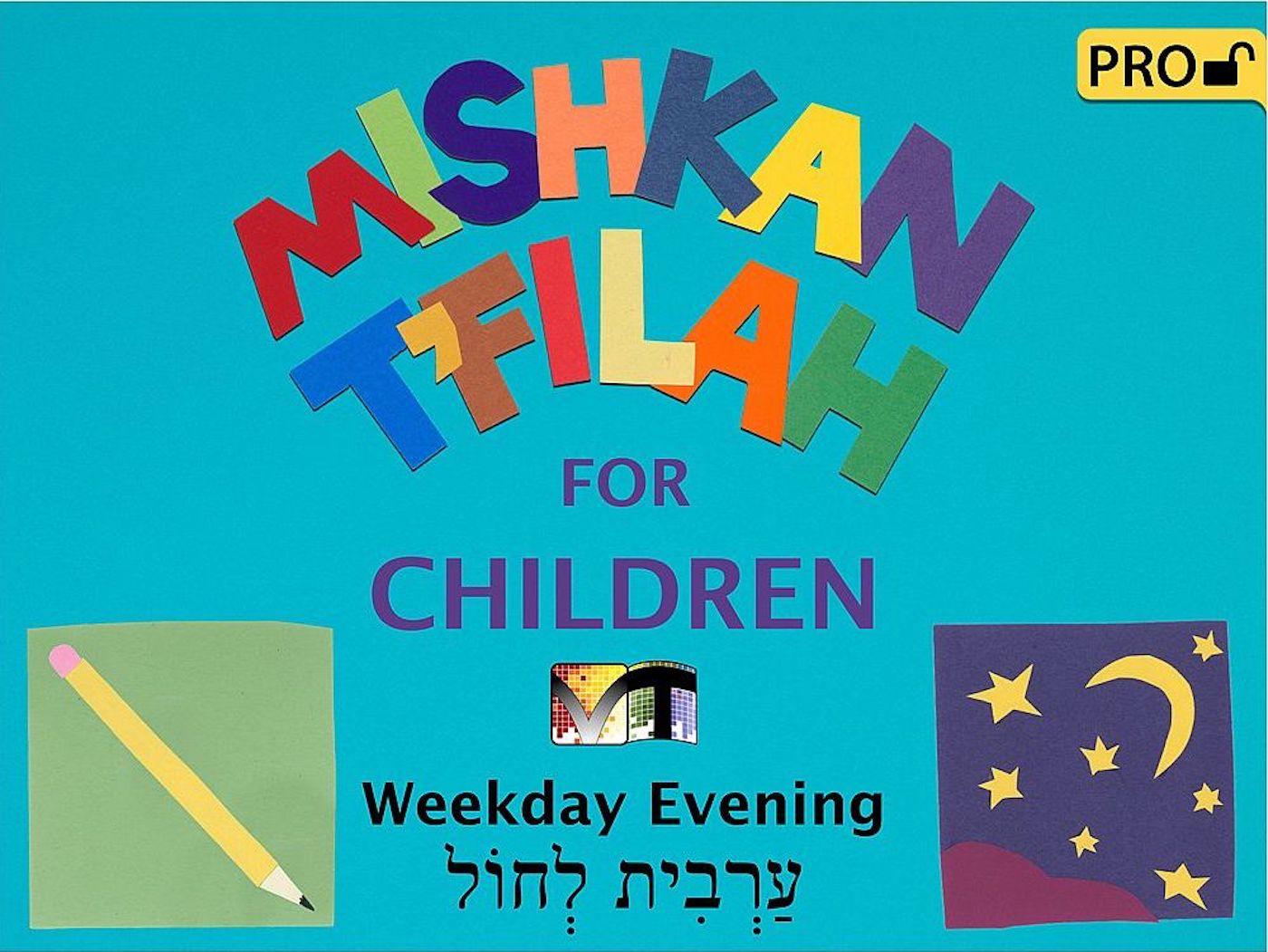 Mishkan T'filah for Children Visual T'filah (Weekday Eve Pro)