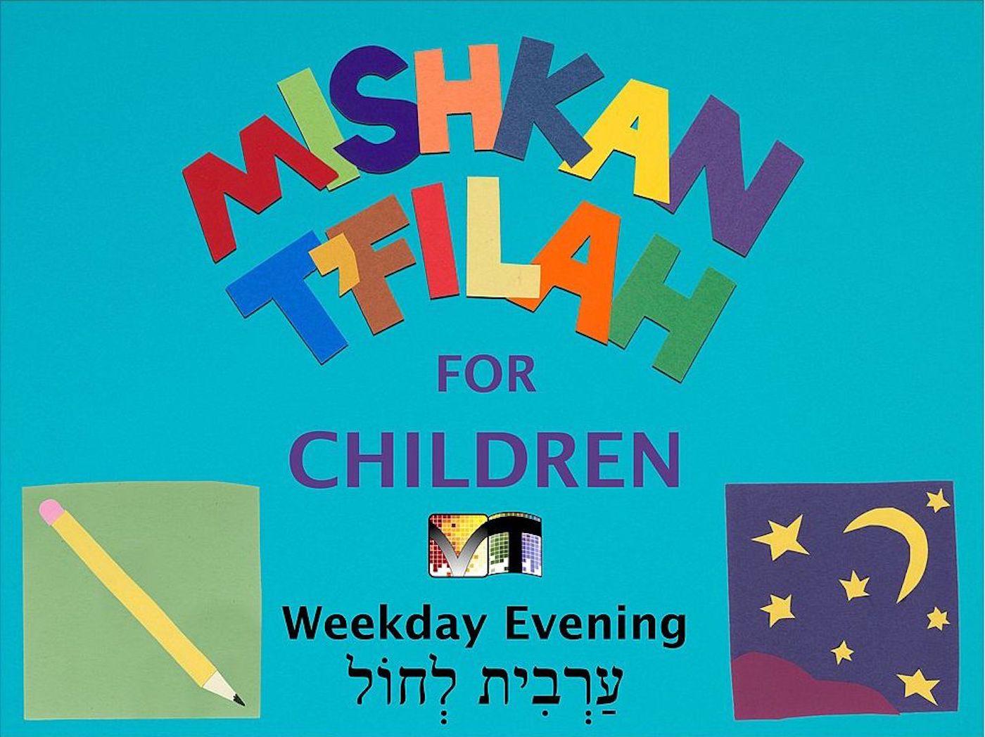 Mishkan T'filah for Children Visual T'filah (Weekday Eve)