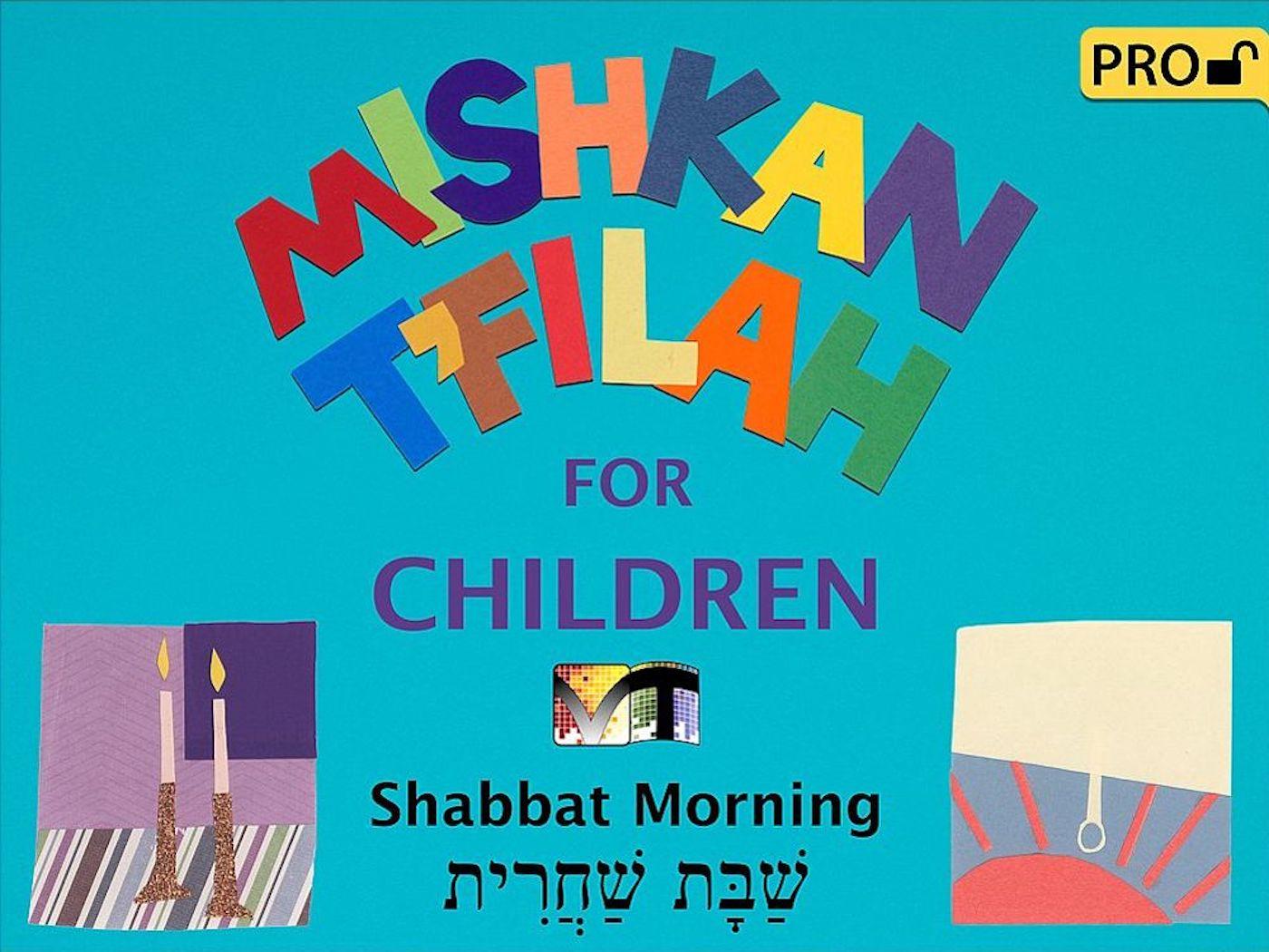 Mishkan T'filah for Children Visual T'filah (Shabbat Morn Pro)
