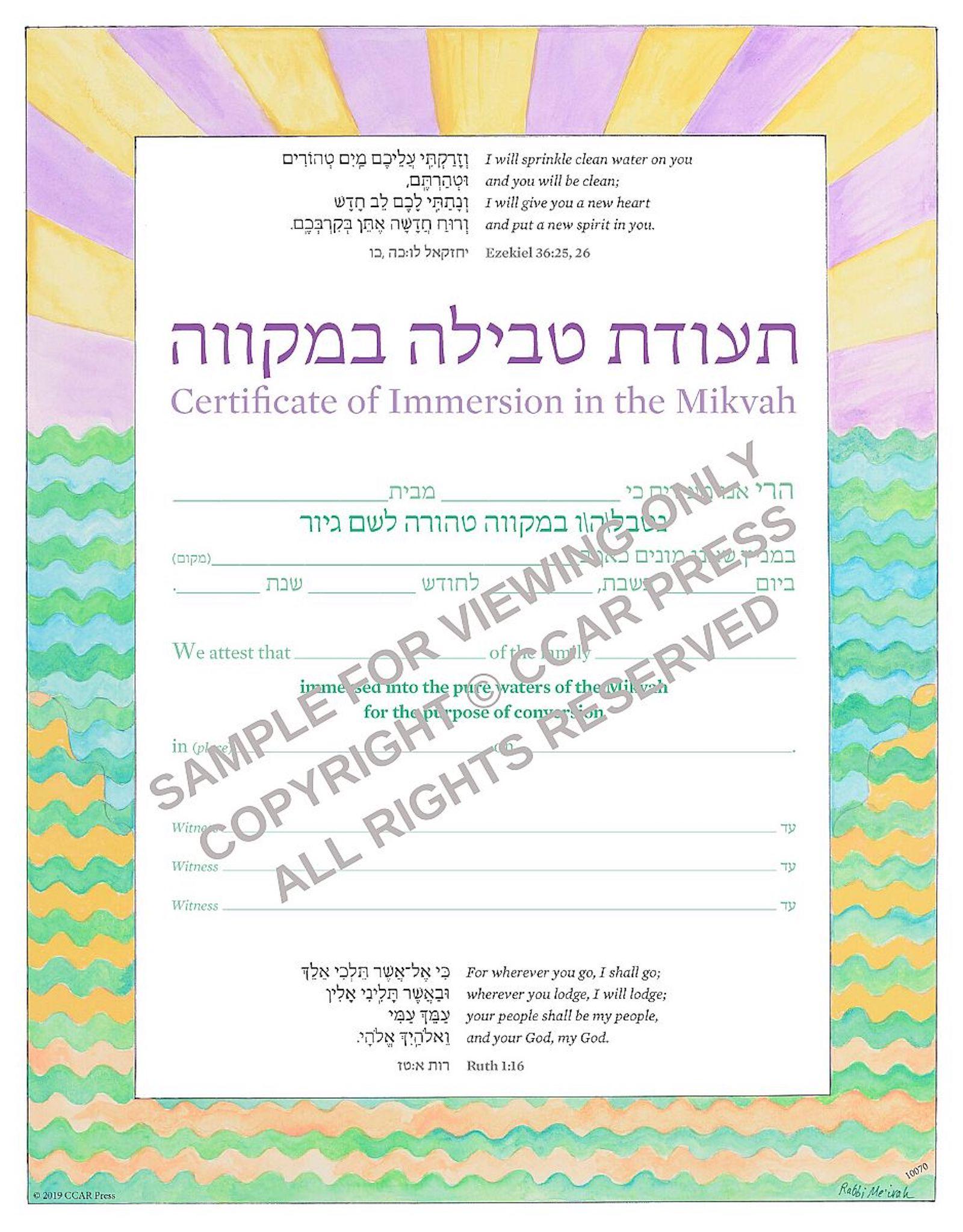 Adult T'vilah, Gender-Neutral - Certificate