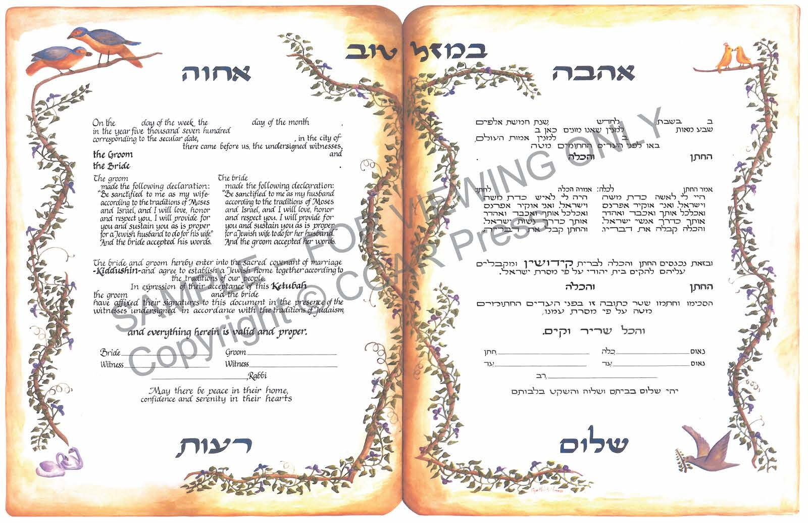 Marriage, Ketubah, Double - Certificate