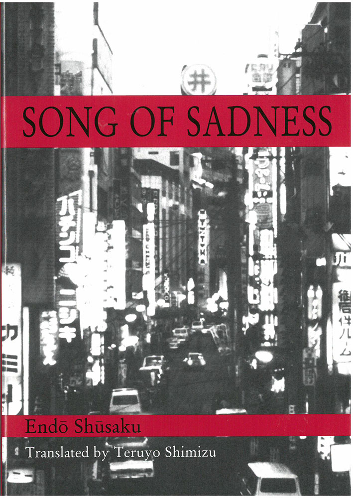 Song of Sadness