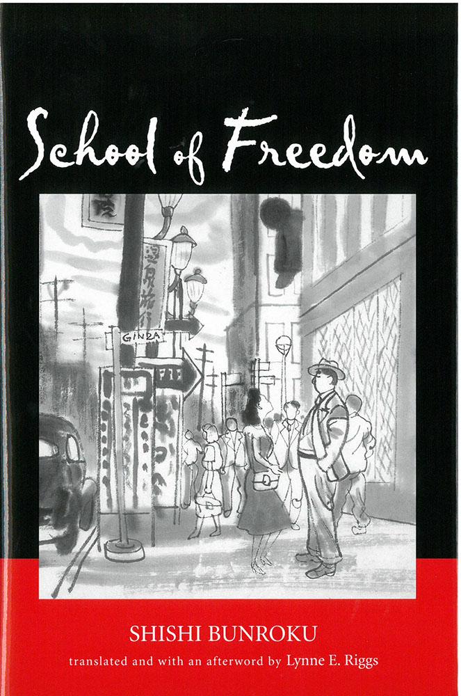 School of Freedom